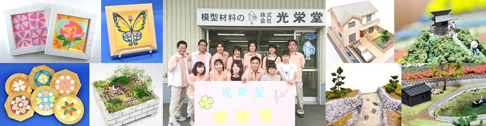 ホビー材料・クラフト材料の通販-koeidoHOBBY-【光栄堂】